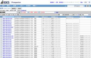 Prospector Plastics Search Engine in Chinese