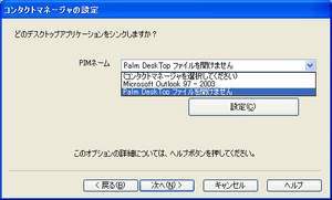 Two options: sync with Outlook or sync with Palm Desktop.