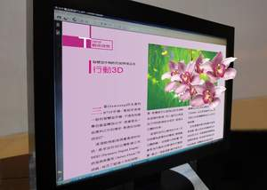 i2/3DW is the next-generation 3D display technology with integral 2D and 3D for the naked eye.