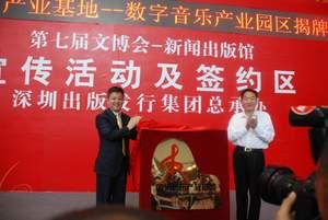 A8 Music Chairman LIU Xiao-song (left), Deputy Director of Press and Publication Administration, Jiang Jianguo (right)