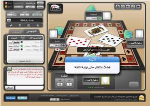 Peak Games, Kammelna, MENA, Social Game, Baloot, Turkey, Saudi Arabia, Middle East, Card Game