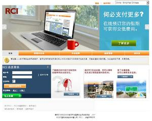 RCI.com is now available in Chinese.