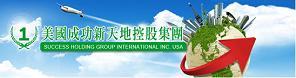 Success Holding Group Int'l Inc