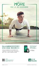 Manulife unveils innovative ManulifeMOVE program along with a full-scale, multi-channel advertising campaign to promote more active lifestyles.