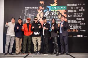 Photo shows (L-R) Friendly Dog President Kuang-yuan Shen, Lim Giong, DJ Dark, Mc HotDog, aka DJ Xuan, Luantan Ascent and OPPO Taiwan's CEO Heaven He.
