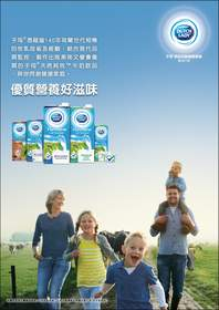 """FrieslandCampina (Hong Kong) Limited (FCHK) and DUTCH LADY Hong Kong was recognized for Best Relaunch Campaign at the prestigious """"Asia-Pacific Excellence Awards 2015"""". This award recognized the great success of DUTCH LADY relaunch in Hong Kong"""