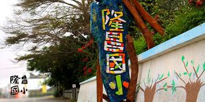 The new signboard designed and made by a local artist announces the cultural mission of Longchang.