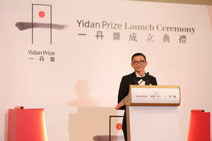 Two weeks remains to nominate candidates for world's largest education prize - Yidan Prize