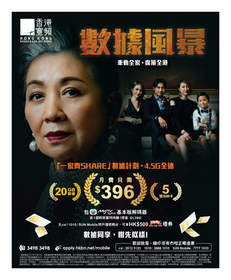 """4.5G """"Family Plan"""" print advertisement (Chinese version only)"""